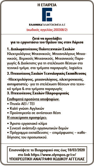 http://www.thessaliaeconomy.gr/Media/Default/Ads/aggelia_LAR.jpg